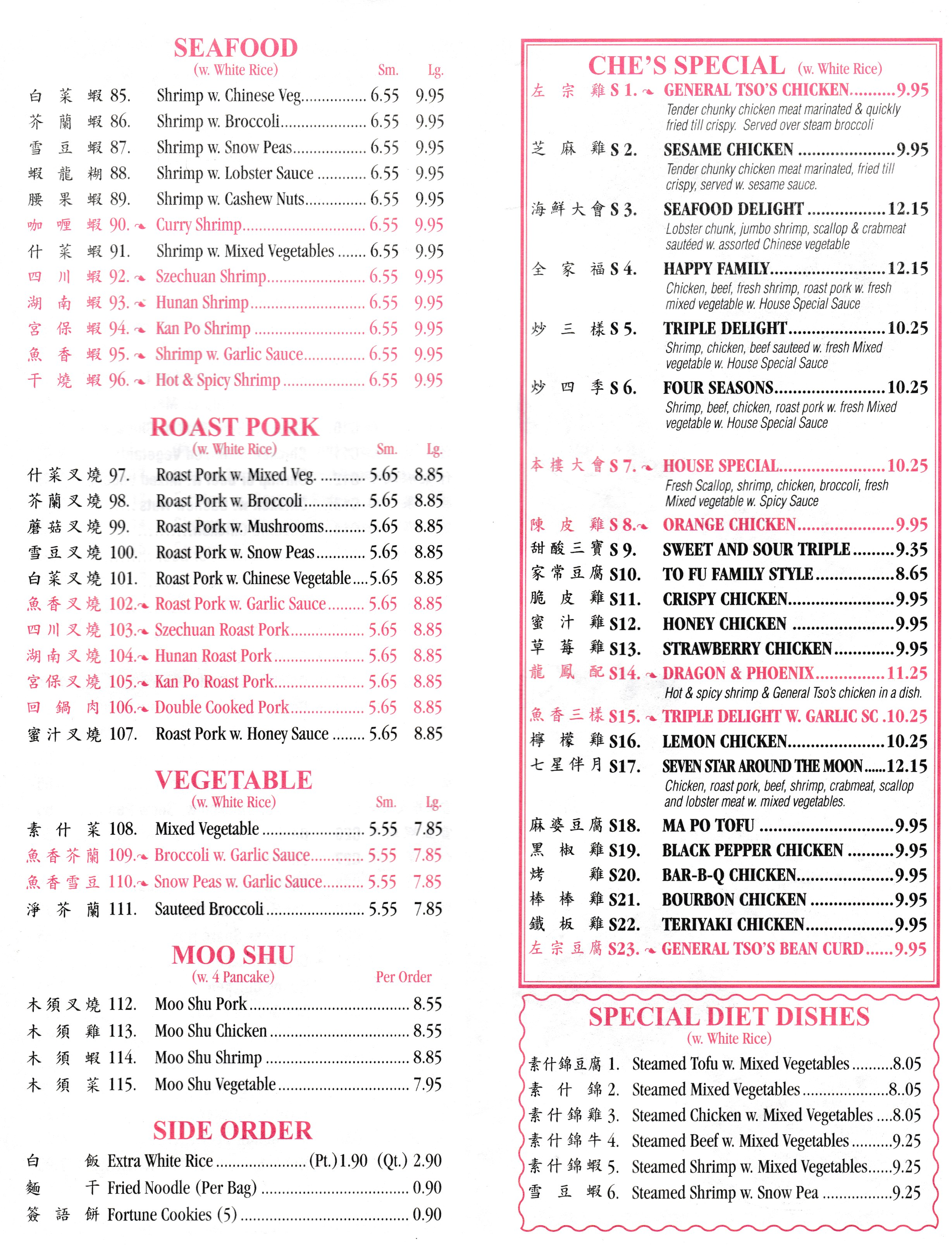 china kitchen menu photo of china kitchen muncie in united states